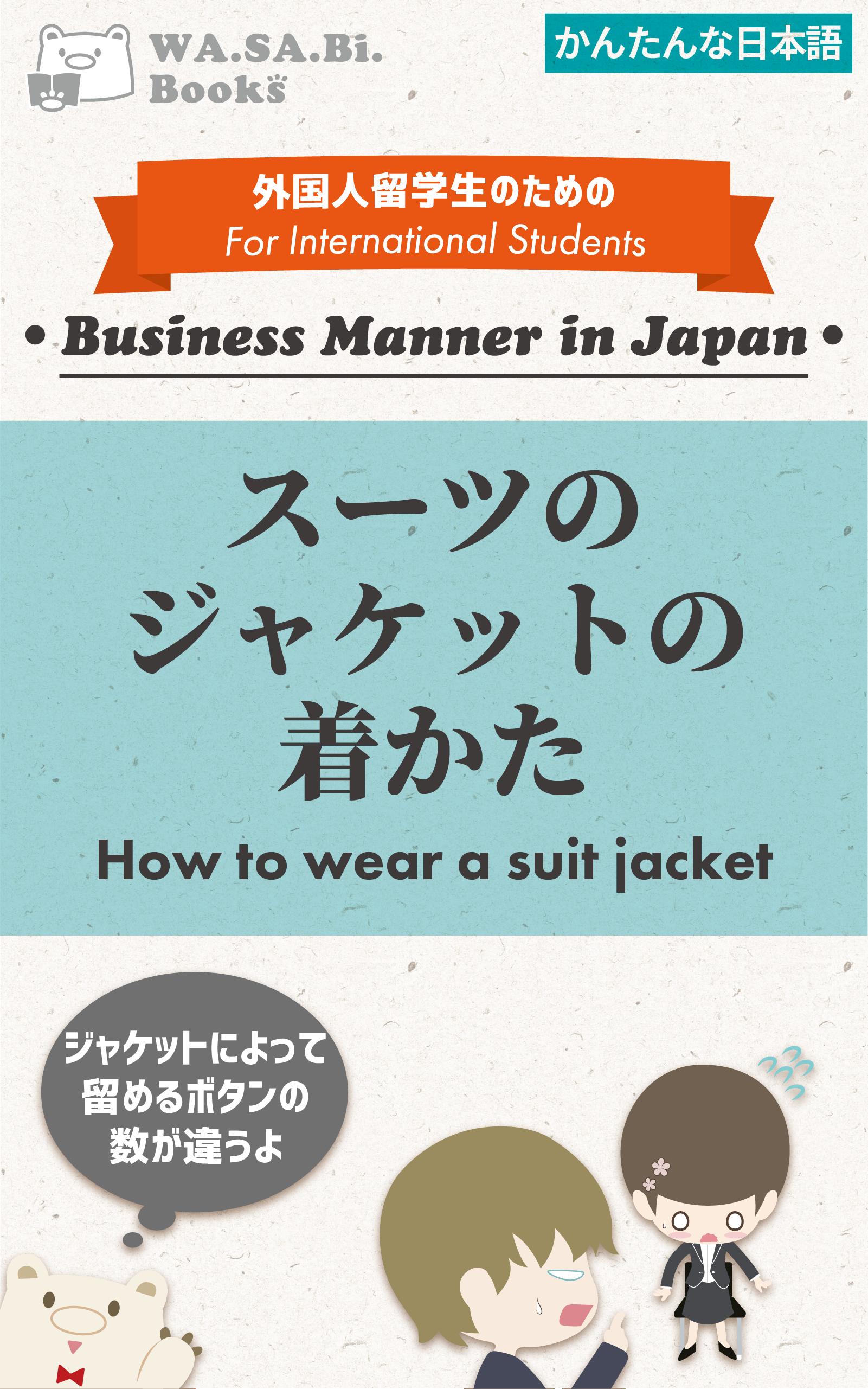 スーツのジャケットの着方