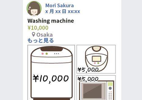 Sayonara Sales で買い物!
