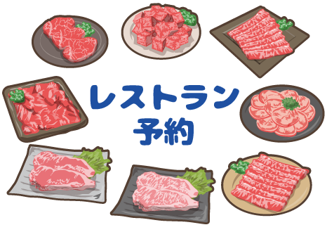 【食事】レストランを予約したい時