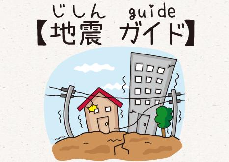 地震ガイド