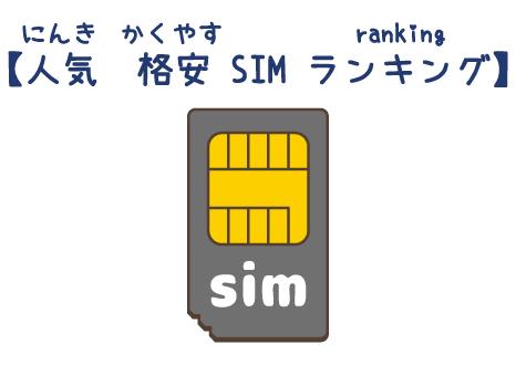 【通信】人気格安SIMランキング2018年