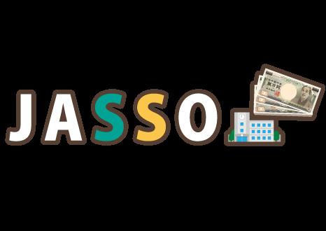 奨学金①-日本学生支援機構(JASSO)