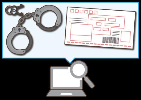 違法履歴や税金履歴は照会できます。