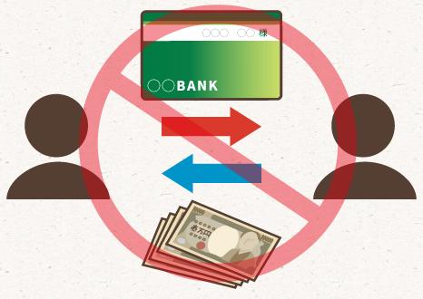 銀行口座の売買は違法です!!