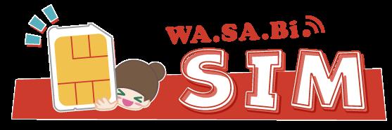 「WA.SA.Bi.SIM」の紹介&お申込み