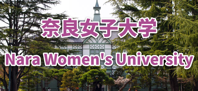 奈良女子大学 by 中国人H.Aさん【2】
