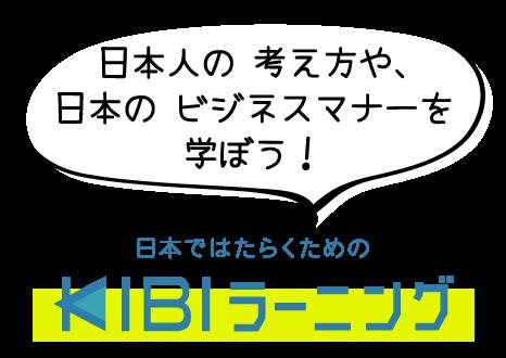 日本で働くための「KIBIラーニング」
