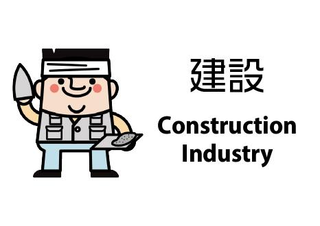 [特定技能] 建設のTest