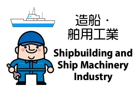 [特定技能] 造船のTest